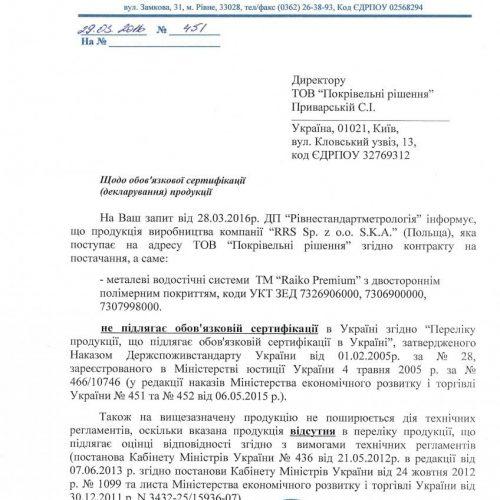 product-RAIKO-Metallicheskie-vodostochnie-sistemi_34b7fd52dda288f141f00cb219b5f42b